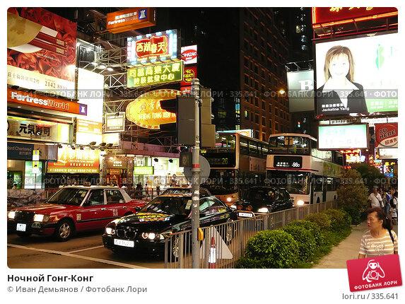 Ночной Гонг-Конг, фото № 335641, снято 20 августа 2007 г. (c) Иван Демьянов / Фотобанк Лори