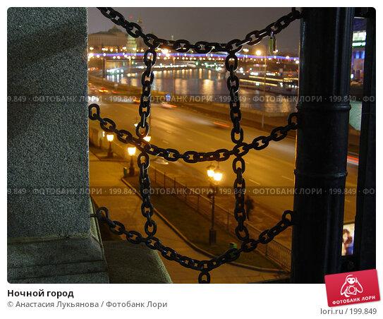 Ночной город, фото № 199849, снято 4 декабря 2006 г. (c) Анастасия Лукьянова / Фотобанк Лори