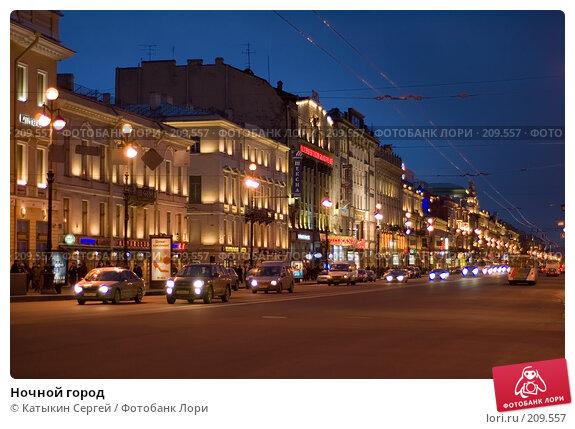 Ночной город, фото № 209557, снято 25 февраля 2008 г. (c) Катыкин Сергей / Фотобанк Лори