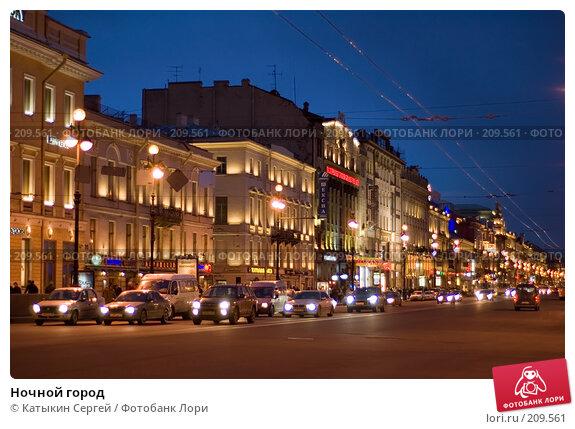 Ночной город, фото № 209561, снято 25 февраля 2008 г. (c) Катыкин Сергей / Фотобанк Лори