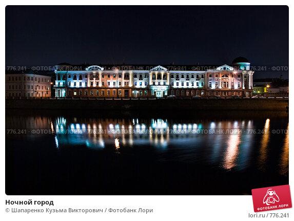 Ночной город (2009 год). Стоковое фото, фотограф Шапаренко Кузьма Викторович / Фотобанк Лори
