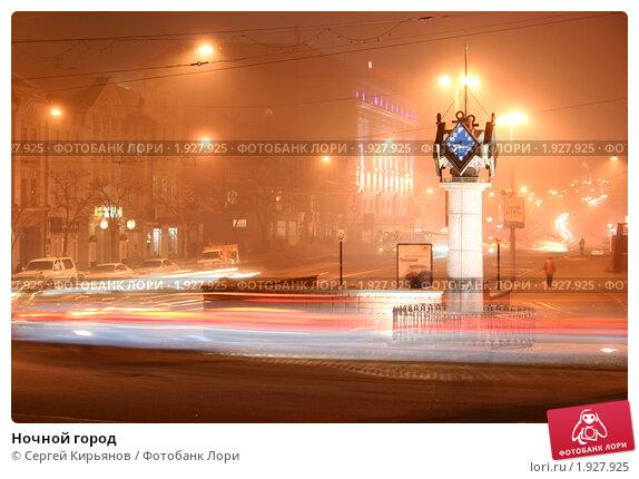 Ночной город (2005 год). Редакционное фото, фотограф Сергей Кирьянов / Фотобанк Лори