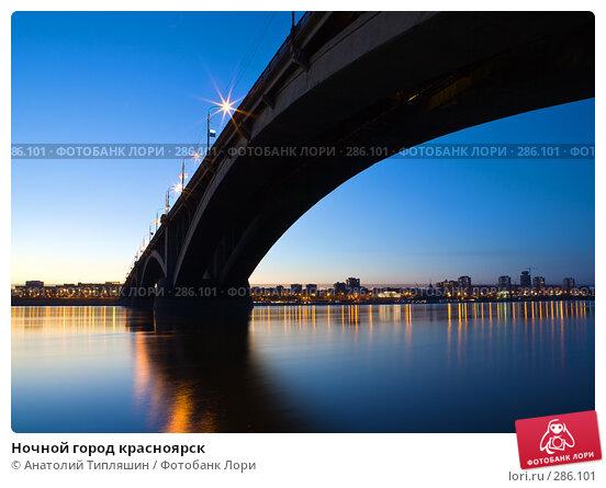 Ночной город красноярск, фото № 286101, снято 14 мая 2008 г. (c) Анатолий Типляшин / Фотобанк Лори