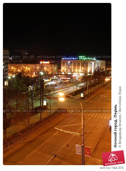 Ночной город. Пермь, фото № 102373, снято 23 марта 2017 г. (c) Владимир Власов / Фотобанк Лори