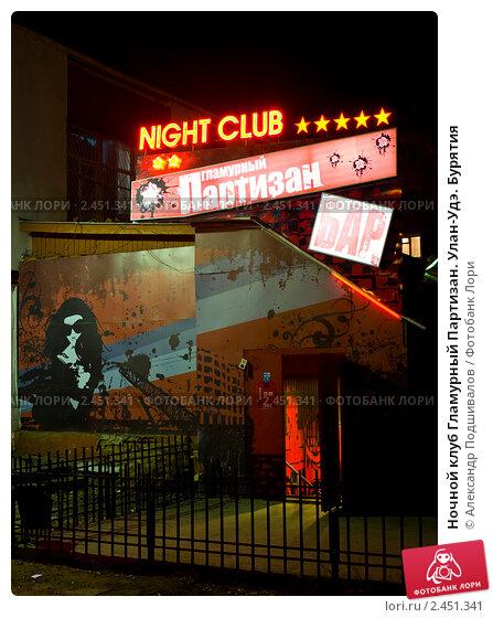 Ночные клубы улан удэ партизан ночной клуб пафос в москва