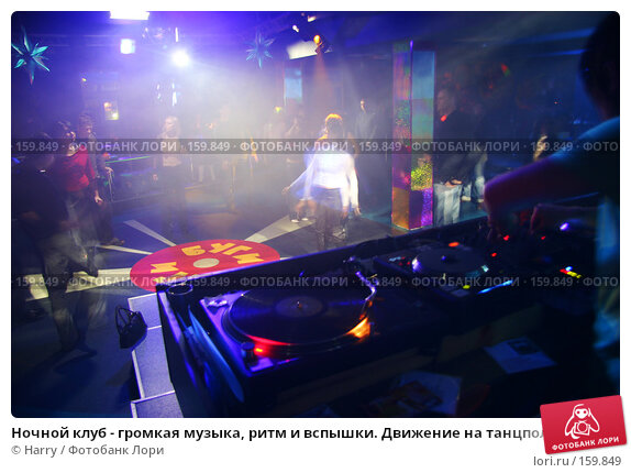 Купить «Ночной клуб - громкая музыка, ритм и вспышки. Движение на танцполе», фото № 159849, снято 4 февраля 2006 г. (c) Harry / Фотобанк Лори