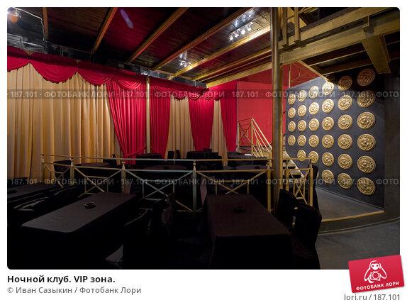Ночной клуб. VIP зона., фото № 187101, снято 1 марта 2006 г. (c) Иван Сазыкин / Фотобанк Лори