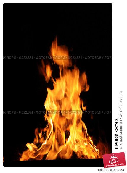 Купить «Ночной костер», эксклюзивное фото № 6022381, снято 23 мая 2014 г. (c) Юрий Морозов / Фотобанк Лори