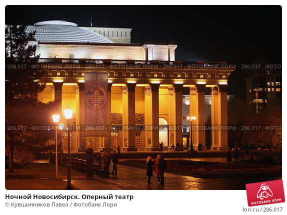 Ночной Новосибирск. Оперный театр, фото № 286017, снято 30 сентября 2007 г. (c) Кувшинников Павел / Фотобанк Лори