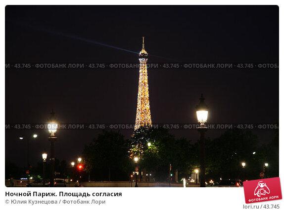 Ночной Париж. Площадь согласия, фото № 43745, снято 7 мая 2007 г. (c) Юлия Кузнецова / Фотобанк Лори