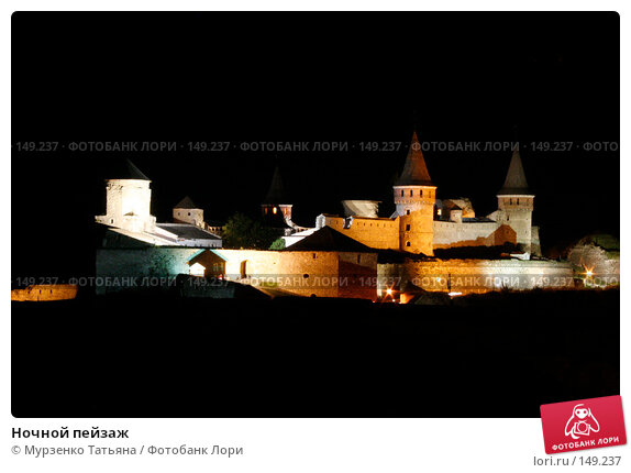 Ночной пейзаж, фото № 149237, снято 7 сентября 2007 г. (c) Мурзенко Татьяна / Фотобанк Лори