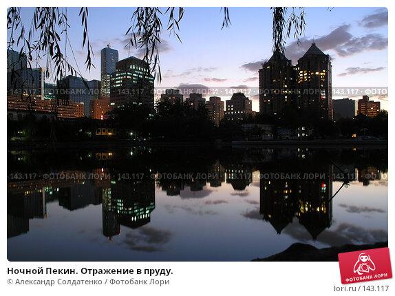 Ночной Пекин. Отражение в пруду., фото № 143117, снято 8 ноября 2007 г. (c) Александр Солдатенко / Фотобанк Лори