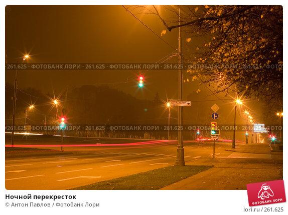Ночной перекресток, фото № 261625, снято 26 октября 2007 г. (c) Антон Павлов / Фотобанк Лори