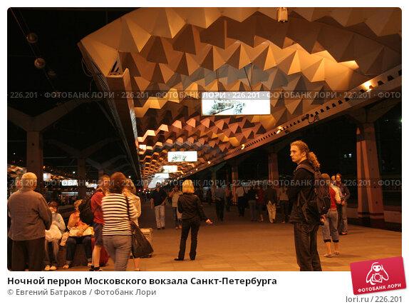 Ночной перрон Московского вокзала Санкт-Петербурга, фото № 226201, снято 21 августа 2007 г. (c) Евгений Батраков / Фотобанк Лори