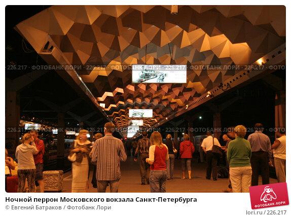 Ночной перрон Московского вокзала Санкт-Петербурга, фото № 226217, снято 21 августа 2007 г. (c) Евгений Батраков / Фотобанк Лори