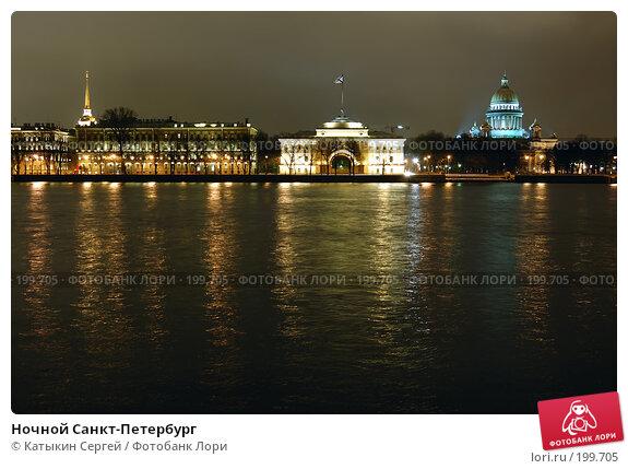 Ночной Санкт-Петербург, фото № 199705, снято 9 февраля 2008 г. (c) Катыкин Сергей / Фотобанк Лори