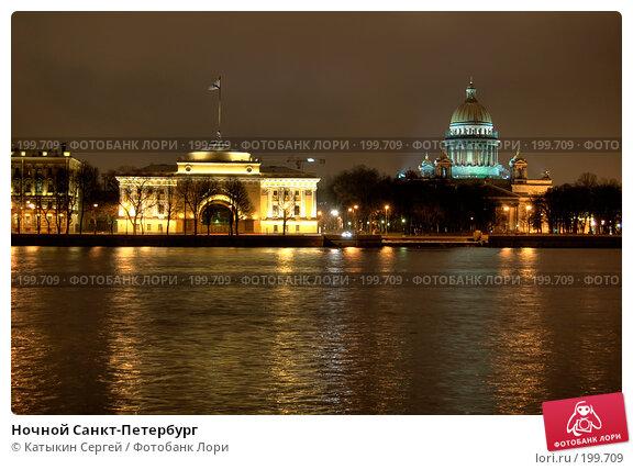 Ночной Санкт-Петербург, фото № 199709, снято 29 апреля 2017 г. (c) Катыкин Сергей / Фотобанк Лори