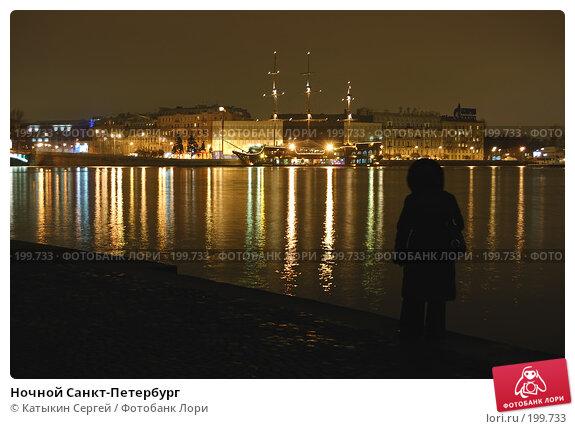 Ночной Санкт-Петербург, фото № 199733, снято 9 февраля 2008 г. (c) Катыкин Сергей / Фотобанк Лори