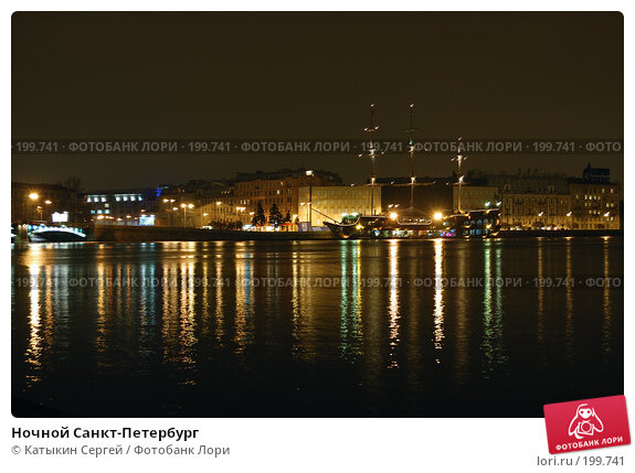 Купить «Ночной Санкт-Петербург», фото № 199741, снято 9 февраля 2008 г. (c) Катыкин Сергей / Фотобанк Лори