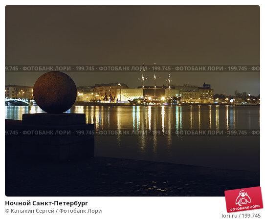 Ночной Санкт-Петербург, фото № 199745, снято 9 февраля 2008 г. (c) Катыкин Сергей / Фотобанк Лори