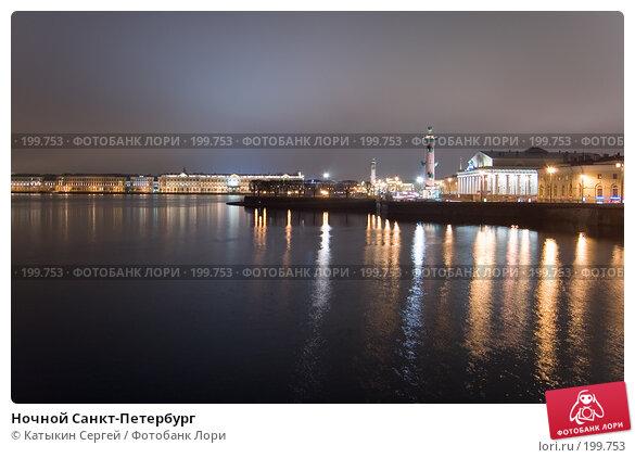 Купить «Ночной Санкт-Петербург», фото № 199753, снято 9 февраля 2008 г. (c) Катыкин Сергей / Фотобанк Лори