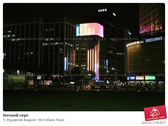 Ночной сеул, эксклюзивное фото № 176817, снято 2 сентября 2007 г. (c) Журавлев Андрей / Фотобанк Лори