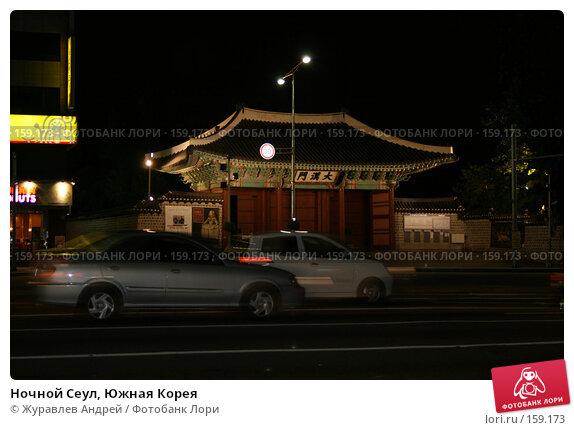 Ночной Сеул, Южная Корея, эксклюзивное фото № 159173, снято 2 сентября 2007 г. (c) Журавлев Андрей / Фотобанк Лори