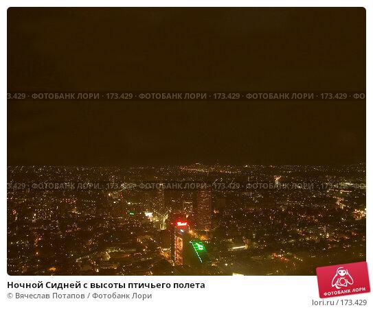Ночной Сидней с высоты птичьего полета, фото № 173429, снято 8 октября 2006 г. (c) Вячеслав Потапов / Фотобанк Лори