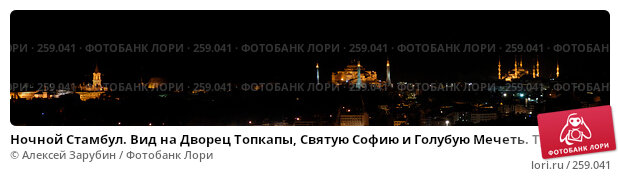 Ночной Стамбул. Вид на Дворец Топкапы, Святую Софию и Голубую Мечеть. Турция., фото № 259041, снято 20 января 2017 г. (c) Алексей Зарубин / Фотобанк Лори
