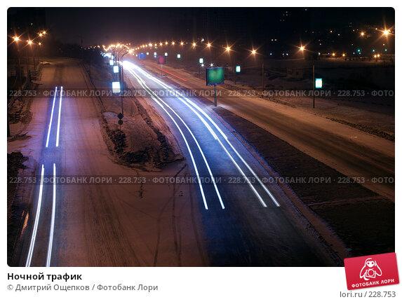 Ночной трафик, фото № 228753, снято 15 марта 2008 г. (c) Дмитрий Ощепков / Фотобанк Лори
