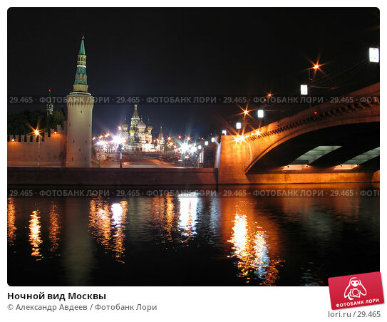 Ночной вид Москвы, фото № 29465, снято 27 сентября 2005 г. (c) Александр Авдеев / Фотобанк Лори