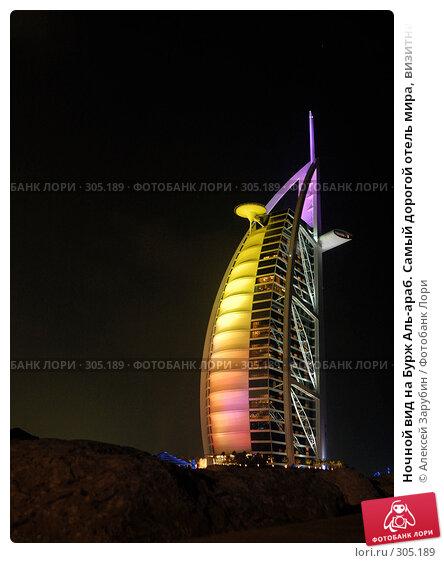 Ночной вид на Бурж Аль-араб. Самый дорогой отель мира, визитная карточка Дубай. Объединённые Арабские Эмираты., фото № 305189, снято 18 ноября 2007 г. (c) Алексей Зарубин / Фотобанк Лори