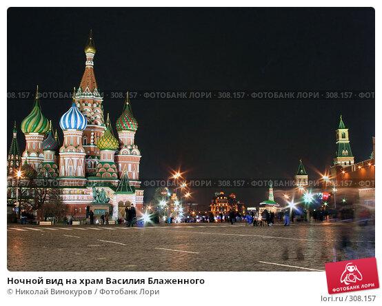 Ночной вид на храм Василия Блаженного, фото № 308157, снято 9 марта 2017 г. (c) Николай Винокуров / Фотобанк Лори