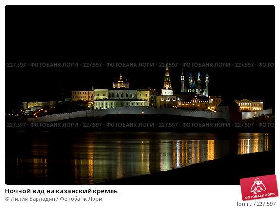 Ночной вид на казанский кремль, фото № 227597, снято 5 ноября 2007 г. (c) Лилия Барладян / Фотобанк Лори