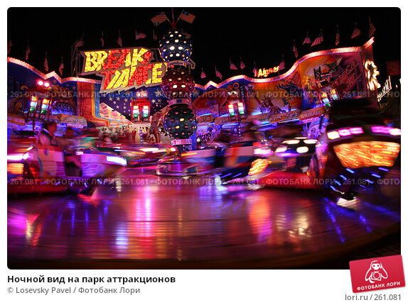 Ночной вид на парк аттракционов, фото № 261081, снято 9 августа 2017 г. (c) Losevsky Pavel / Фотобанк Лори
