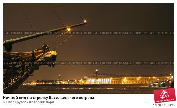 Ночной вид на стрелку Васильевского острова, фото № 110493, снято 28 марта 2017 г. (c) Олег Крутов / Фотобанк Лори