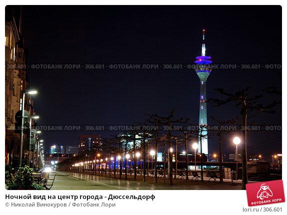 Ночной вид на центр города - Дюссельдорф, фото № 306601, снято 4 апреля 2017 г. (c) Николай Винокуров / Фотобанк Лори