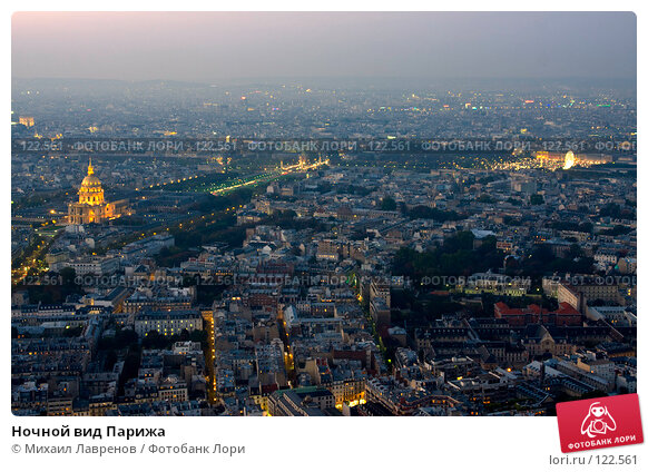Ночной вид Парижа, фото № 122561, снято 13 октября 2007 г. (c) Михаил Лавренов / Фотобанк Лори