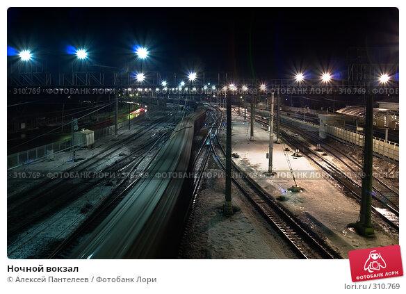 Ночной вокзал, фото № 310769, снято 25 февраля 2008 г. (c) Алексей Пантелеев / Фотобанк Лори