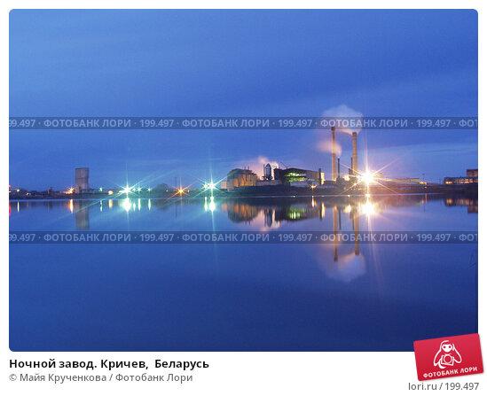 Ночной завод. Кричев,  Беларусь, фото № 199497, снято 6 января 2007 г. (c) Майя Крученкова / Фотобанк Лори
