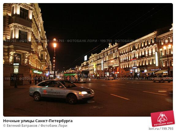 Ночные улицы Санкт-Петербурга, фото № 199793, снято 21 августа 2007 г. (c) Евгений Батраков / Фотобанк Лори