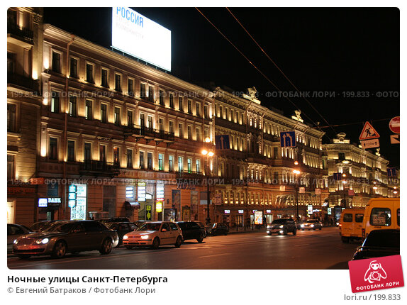 Ночные улицы Санкт-Петербурга, фото № 199833, снято 21 августа 2007 г. (c) Евгений Батраков / Фотобанк Лори