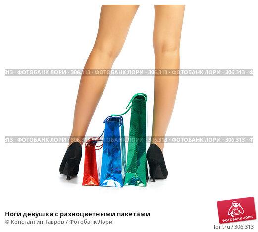 Ноги девушки с разноцветными пакетами, фото № 306313, снято 28 июля 2007 г. (c) Константин Тавров / Фотобанк Лори