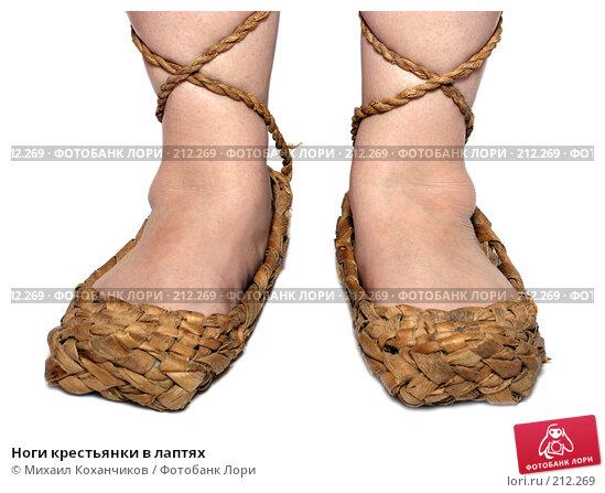 Купить «Ноги крестьянки в лаптях», фото № 212269, снято 23 декабря 2007 г. (c) Михаил Коханчиков / Фотобанк Лори