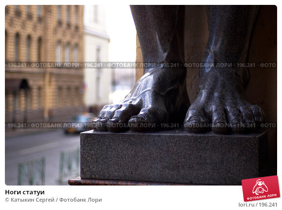 Купить «Ноги статуи», фото № 196241, снято 4 ноября 2007 г. (c) Катыкин Сергей / Фотобанк Лори