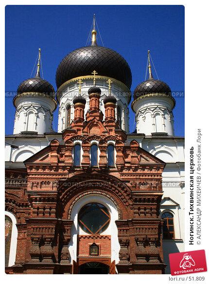 Купить «Ногинск.Тихвинская церковь», фото № 51809, снято 25 мая 2007 г. (c) АЛЕКСАНДР МИХЕИЧЕВ / Фотобанк Лори
