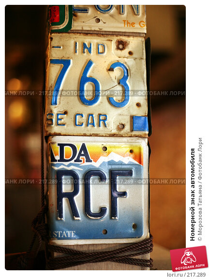 Купить «Номерной знак автомобиля», фото № 217289, снято 28 февраля 2008 г. (c) Морозова Татьяна / Фотобанк Лори