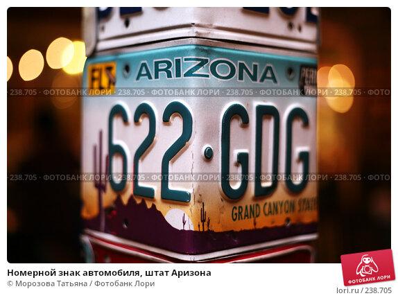 Номерной знак автомобиля, штат Аризона, фото № 238705, снято 28 февраля 2008 г. (c) Морозова Татьяна / Фотобанк Лори