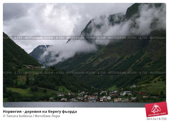 Норвегия - деревня на берегу фьорда, фото № 4733, снято 23 августа 2005 г. (c) Tamara Kulikova / Фотобанк Лори