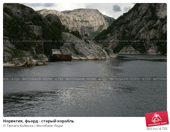 Норвегия, фьорд - старый корабль, фото № 4725, снято 27 августа 2005 г. (c) Tamara Kulikova / Фотобанк Лори